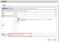 magento2 迁移服务器后,修改后台The user specified as a definer ('*****'@'%') does not exist