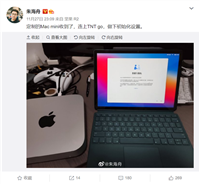 朱海舟上手Mac mini:连接TNT Go 秒变MacBook
